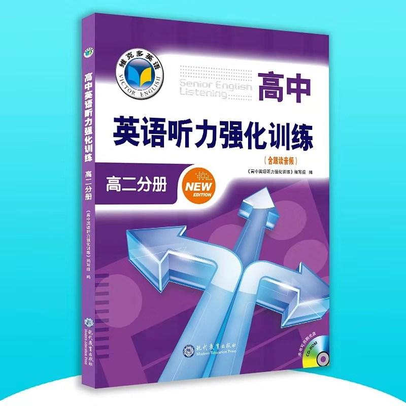 【19年最新版】高中英语听力强化训练  高二分册
