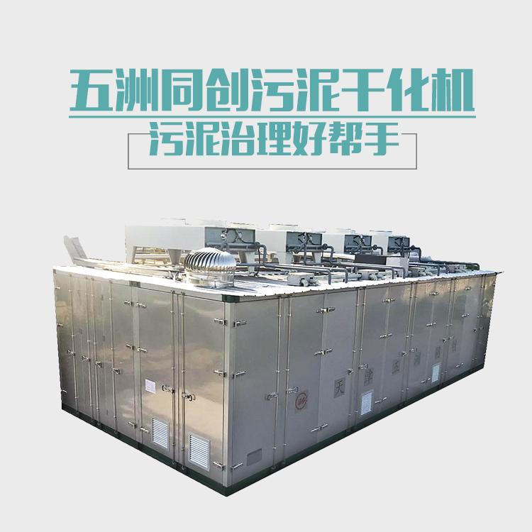 15td污泥热泵干化机_01.jpg