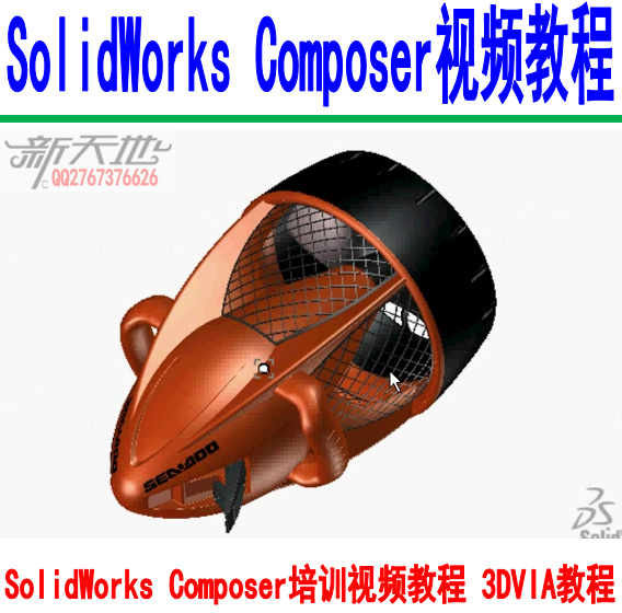 SolidWorks Composer培训视频教程 3DVIA教程