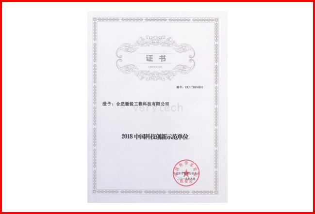 中国科技创新示范单位