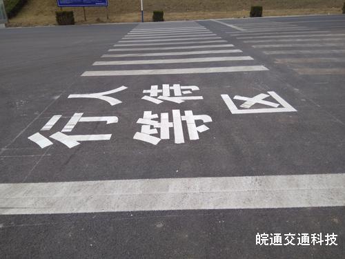 明光中学门前道路划线施工