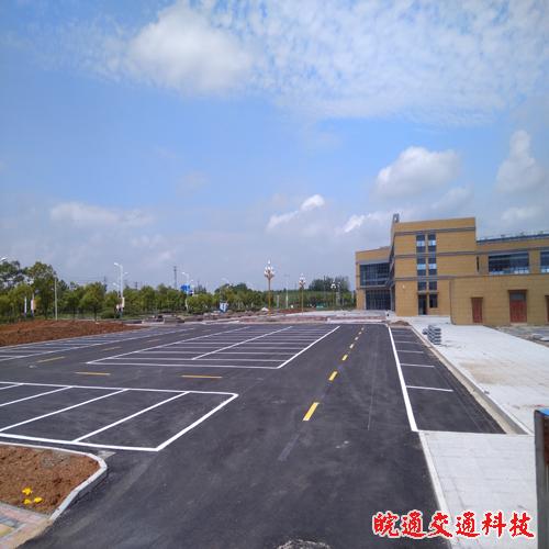 滁州花博园停车位划线