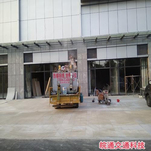 滁州七彩世界欢乐城二期道路划线施工