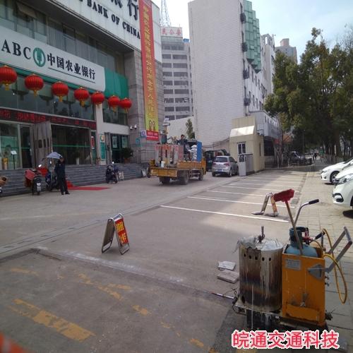 滁州市农业银行停车场划线