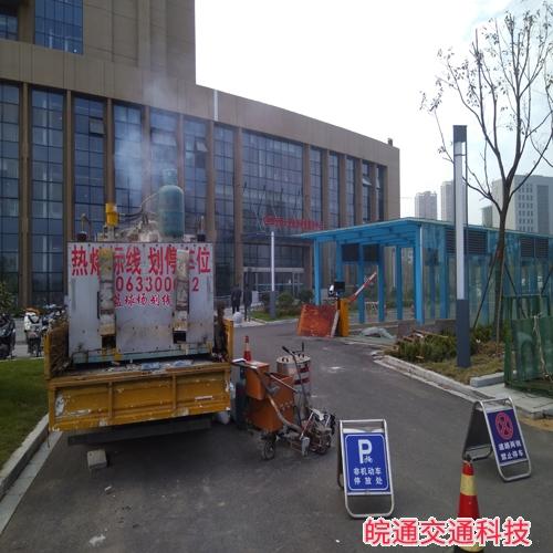 来安县行政服务中心地下车库标线施工