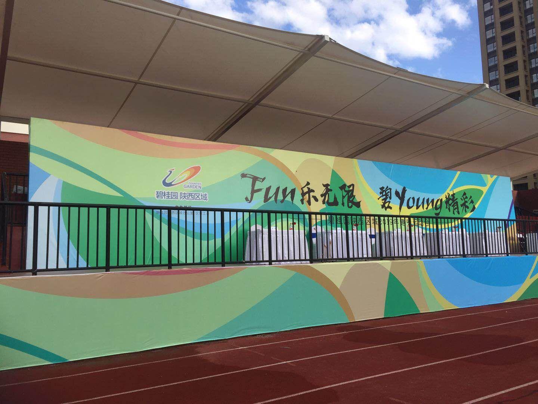 2019碧桂园陕西区域 趣味运动会