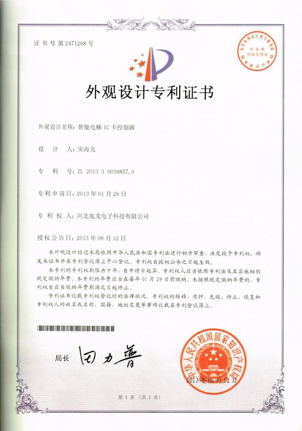 旭龙k8彩票下载专利(新)