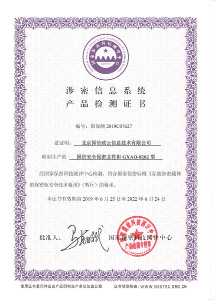 GXAQ-8202检测证书