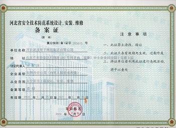 恭贺我公司成功备案安防一级资质,备案证书号200615
