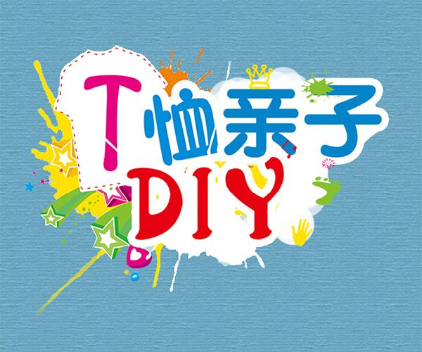 亲子T恤DIY.jpg