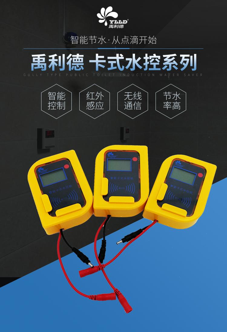09-卡式水控系列详情_01.jpg