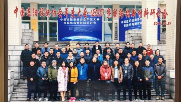 中国遮阳协会