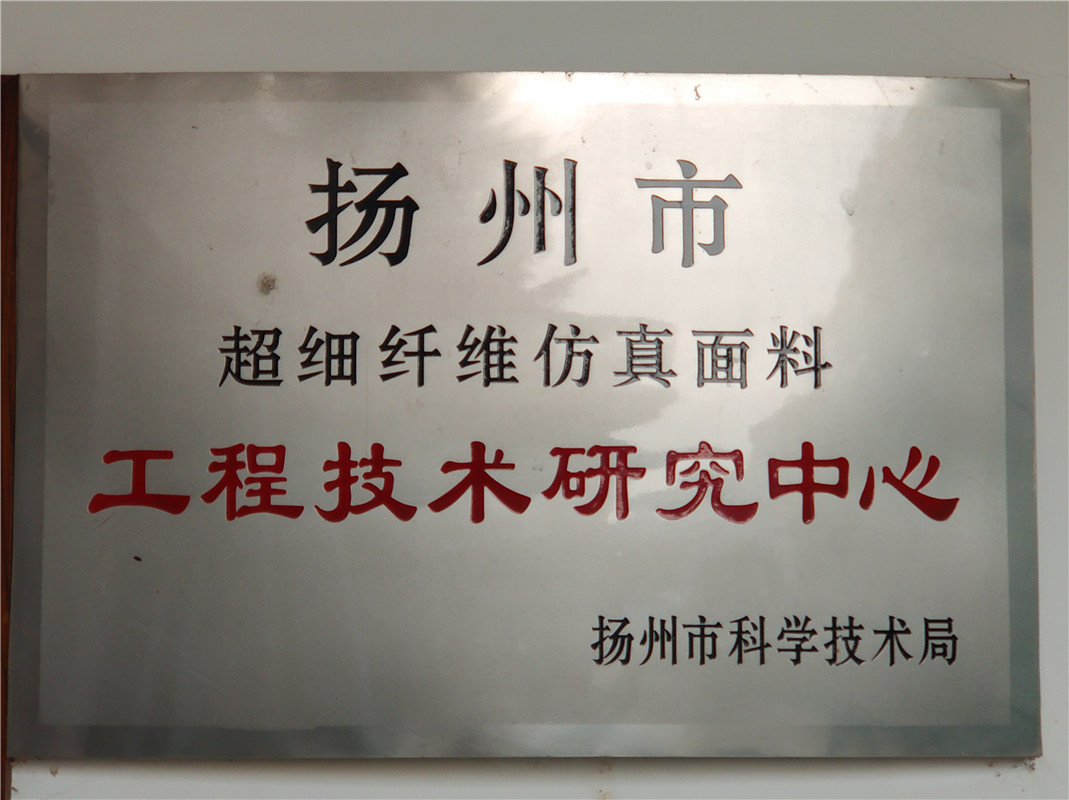 工程技術研究中心