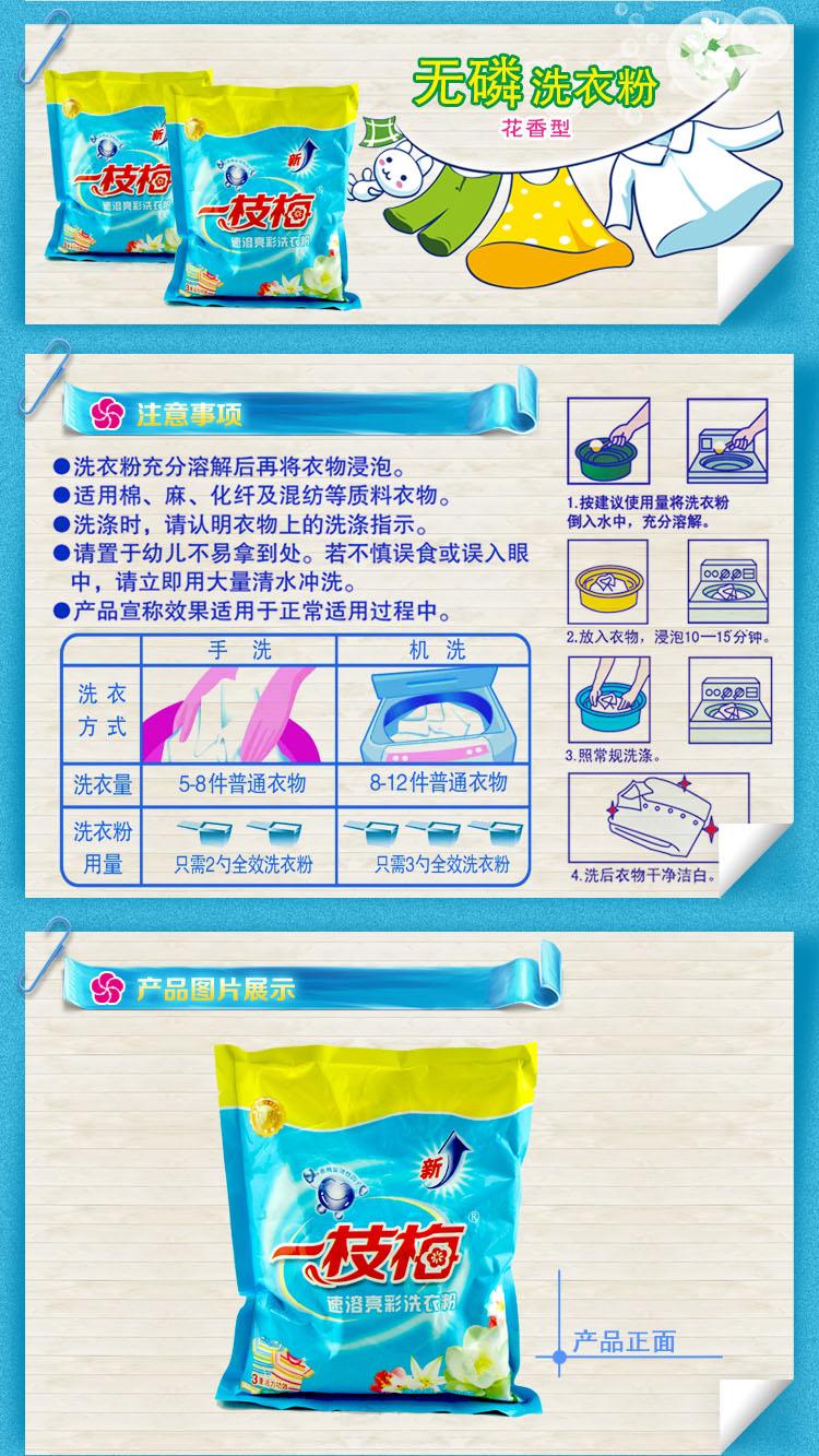 260g速溶亮彩洗衣粉 詳情圖.jpg