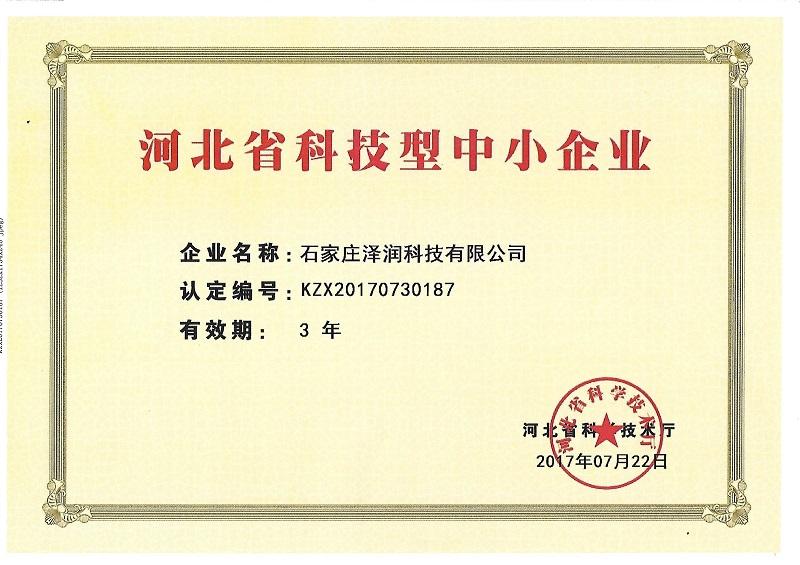 澤潤科技科技型中小企業證書