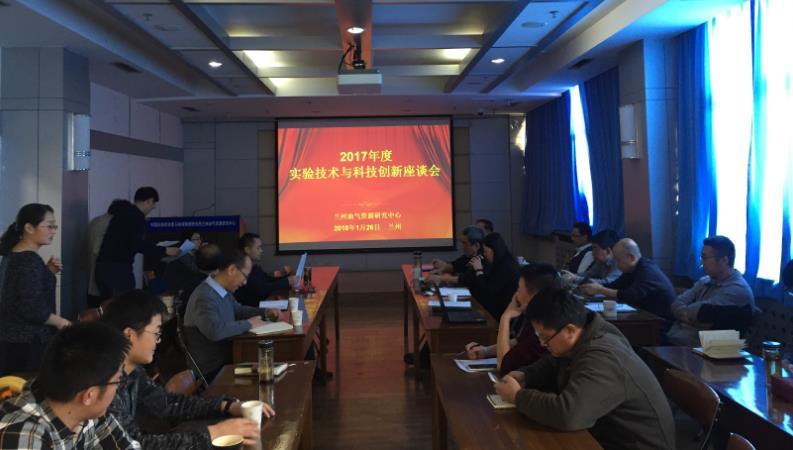 公共技术服务中心召开年度实验技术与科技创新座谈会