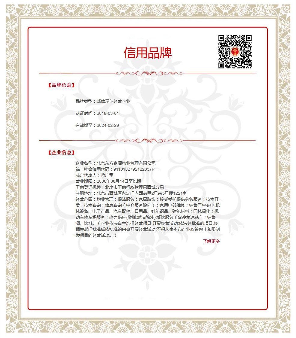 北京东方泰阁物业管理有限公司-诚.jpg