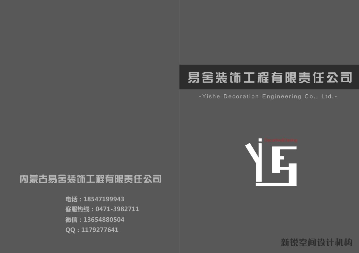 易舍装饰简介及案例(1)_1.png