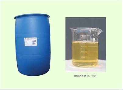抗溶型水成膜消防泡沫液
