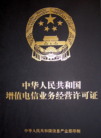 国家增值电信经营许可证