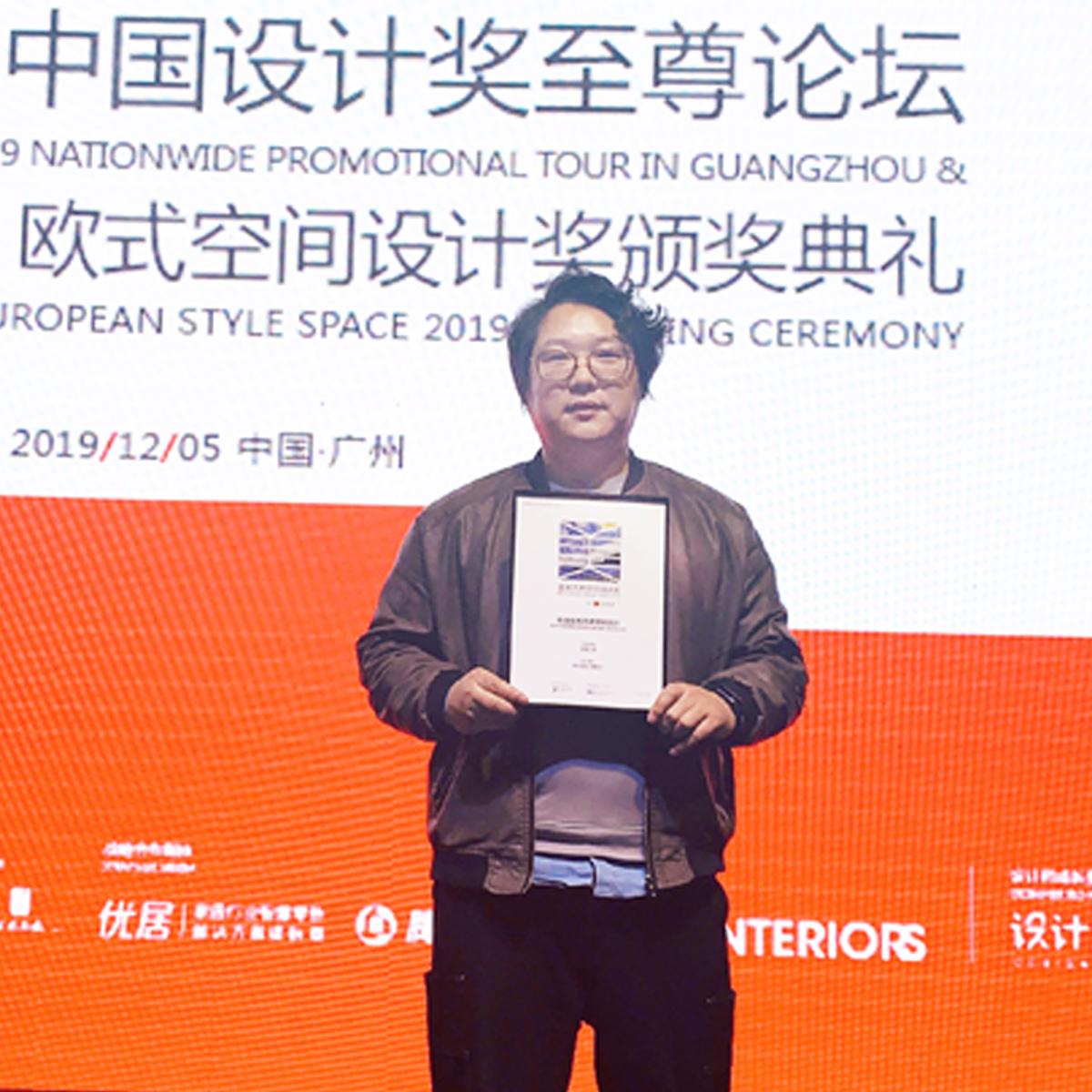 獲得紅棉中國設計獎最美藝術空間獎錦木堂公司