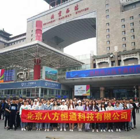 联办院校学生赴京实习
