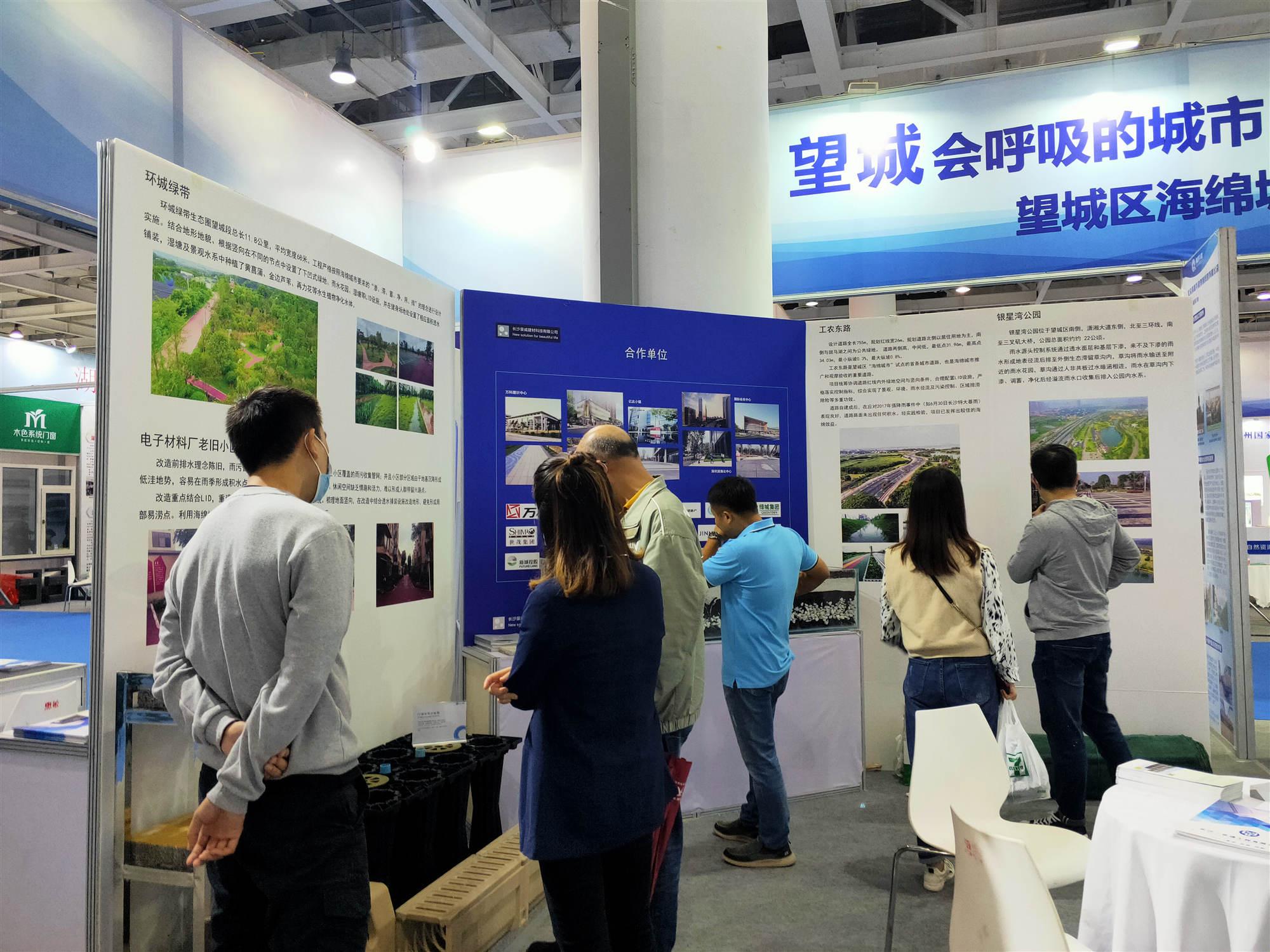 9月绿色博会展示