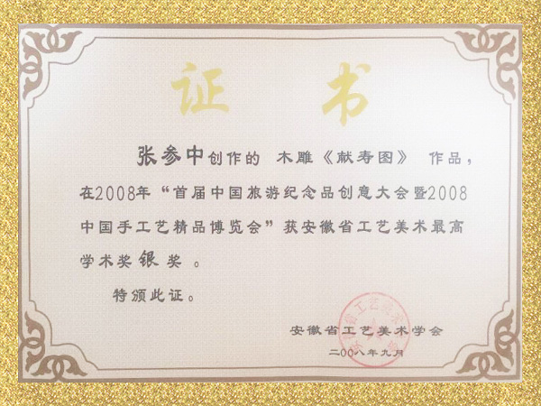 木雕《献寿图》作品银奖证书