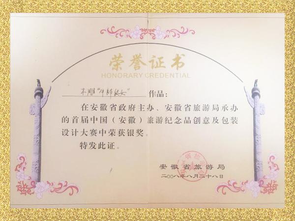 木雕《牛郎织女》作品银奖证书