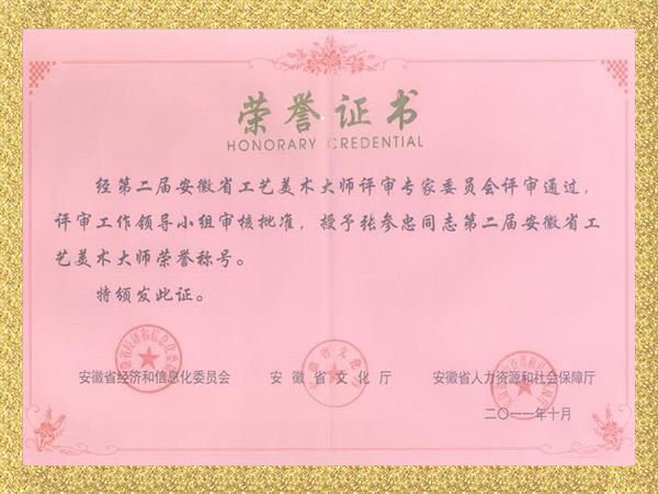 第二届安徽省工艺美术大师荣誉称号证书