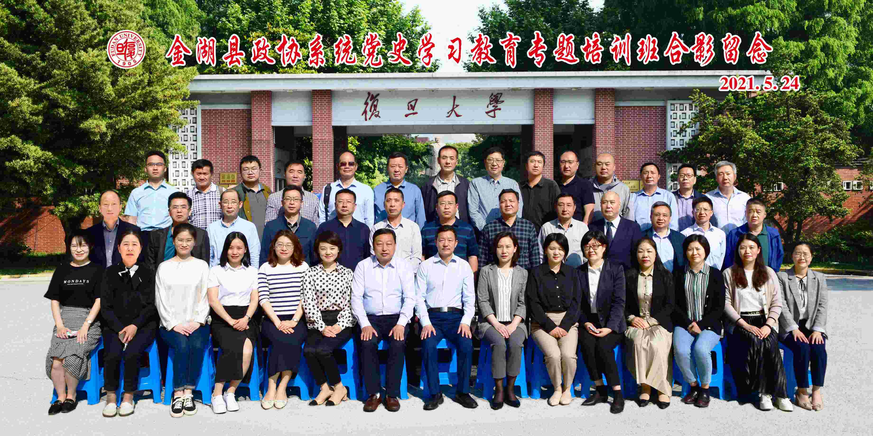 金湖县政协系统党史学习教育专题培训班