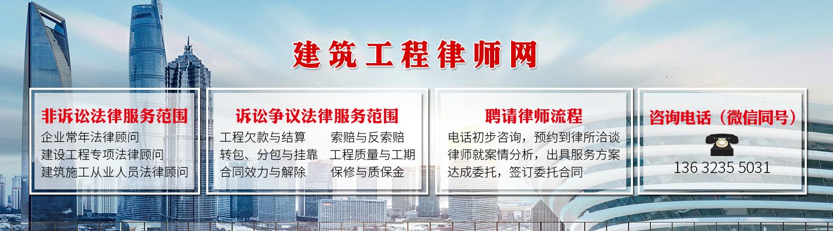广州建设工程施工合同律师