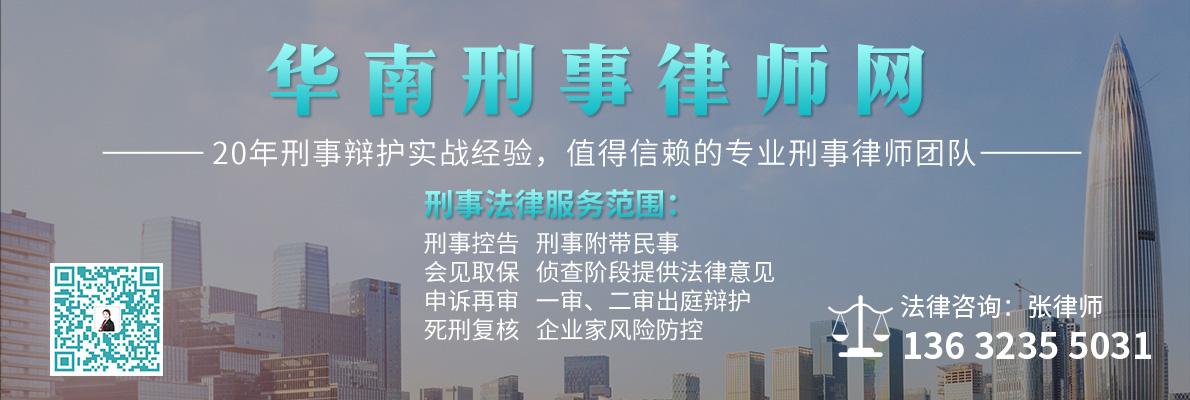 广州刑事律师.jpg
