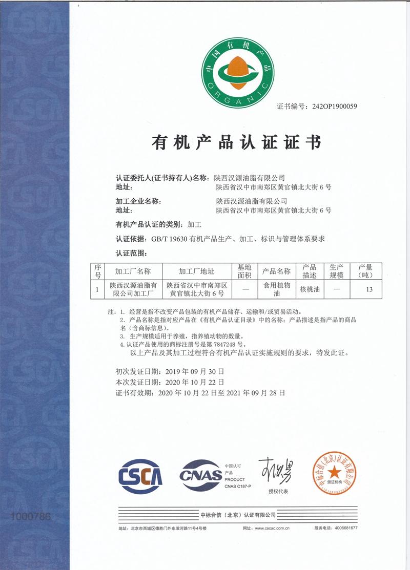 19核桃油有机认证证书.jpg
