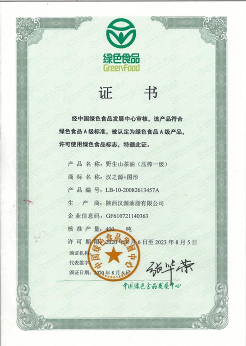 07绿色认证证书.jpg