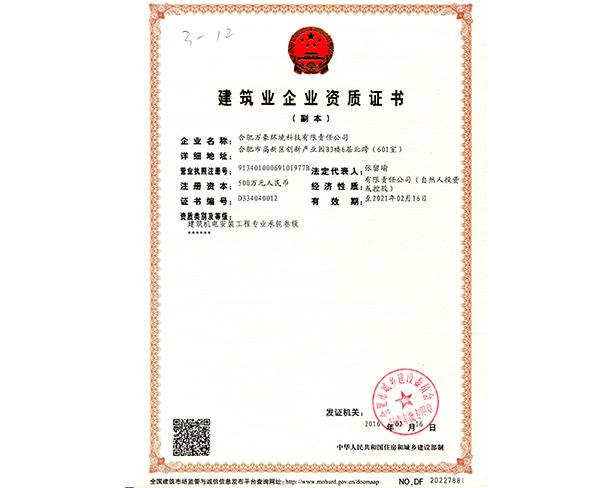 建筑企业资质证书(副本)
