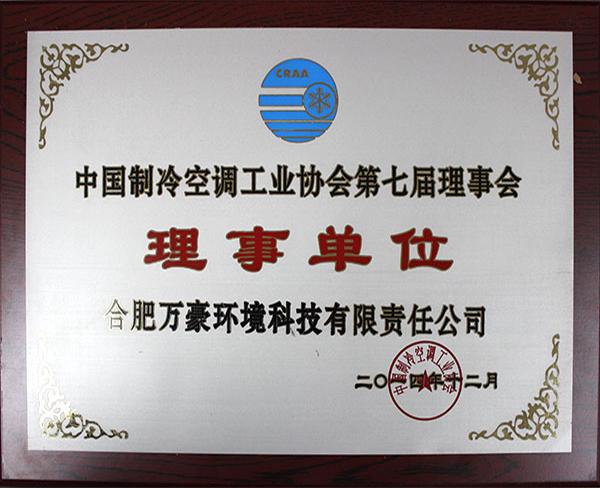 中国制冷空调工业协会第七届理事会