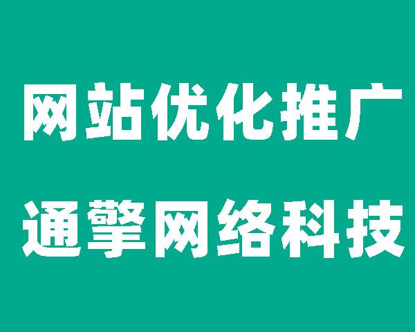 合肥网络推广公司