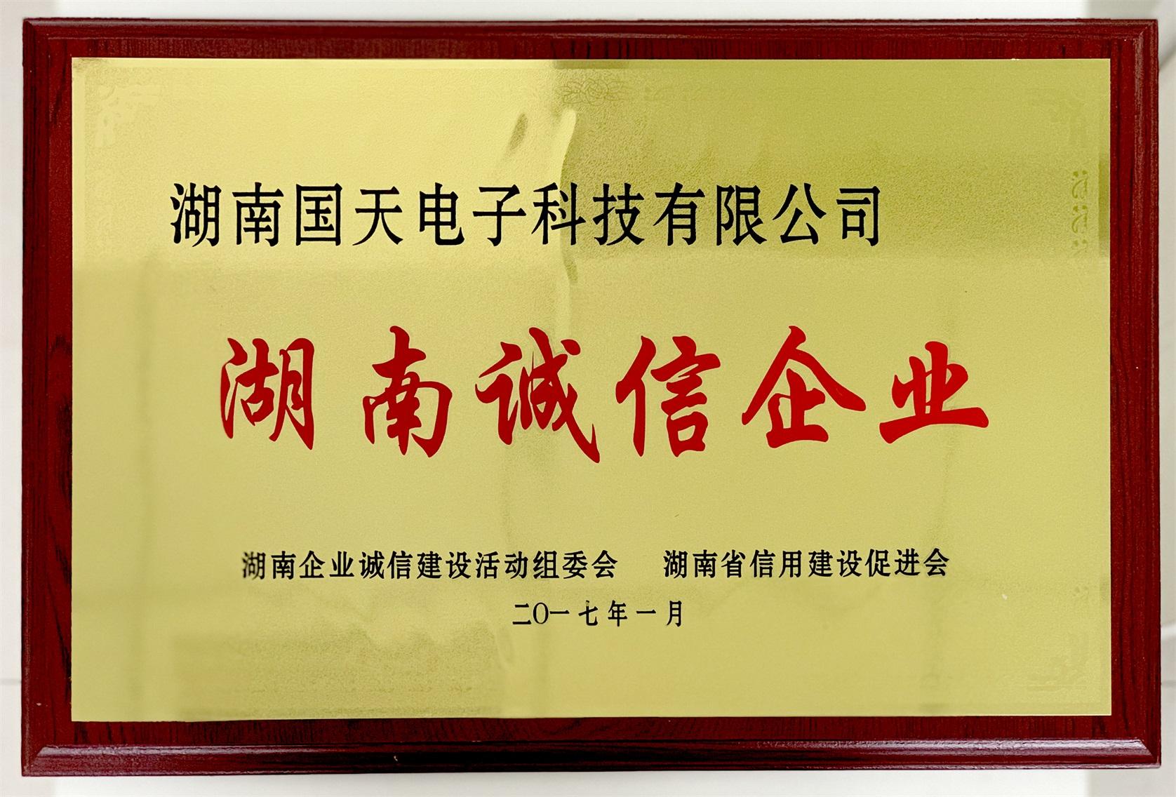 湖南誠信企業