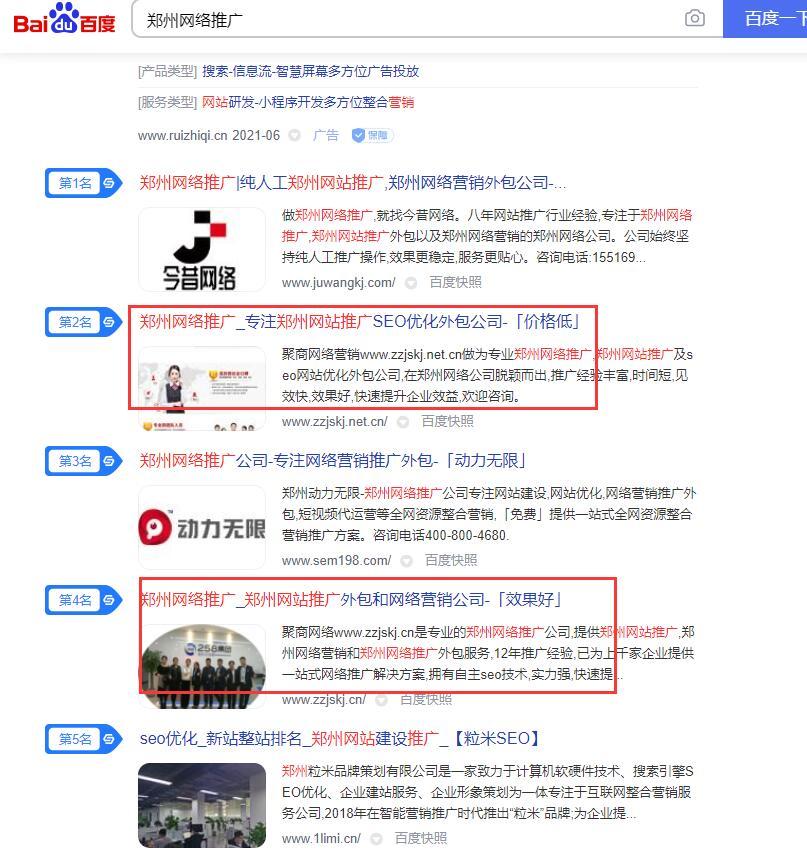 郑州网络推广:百度首页