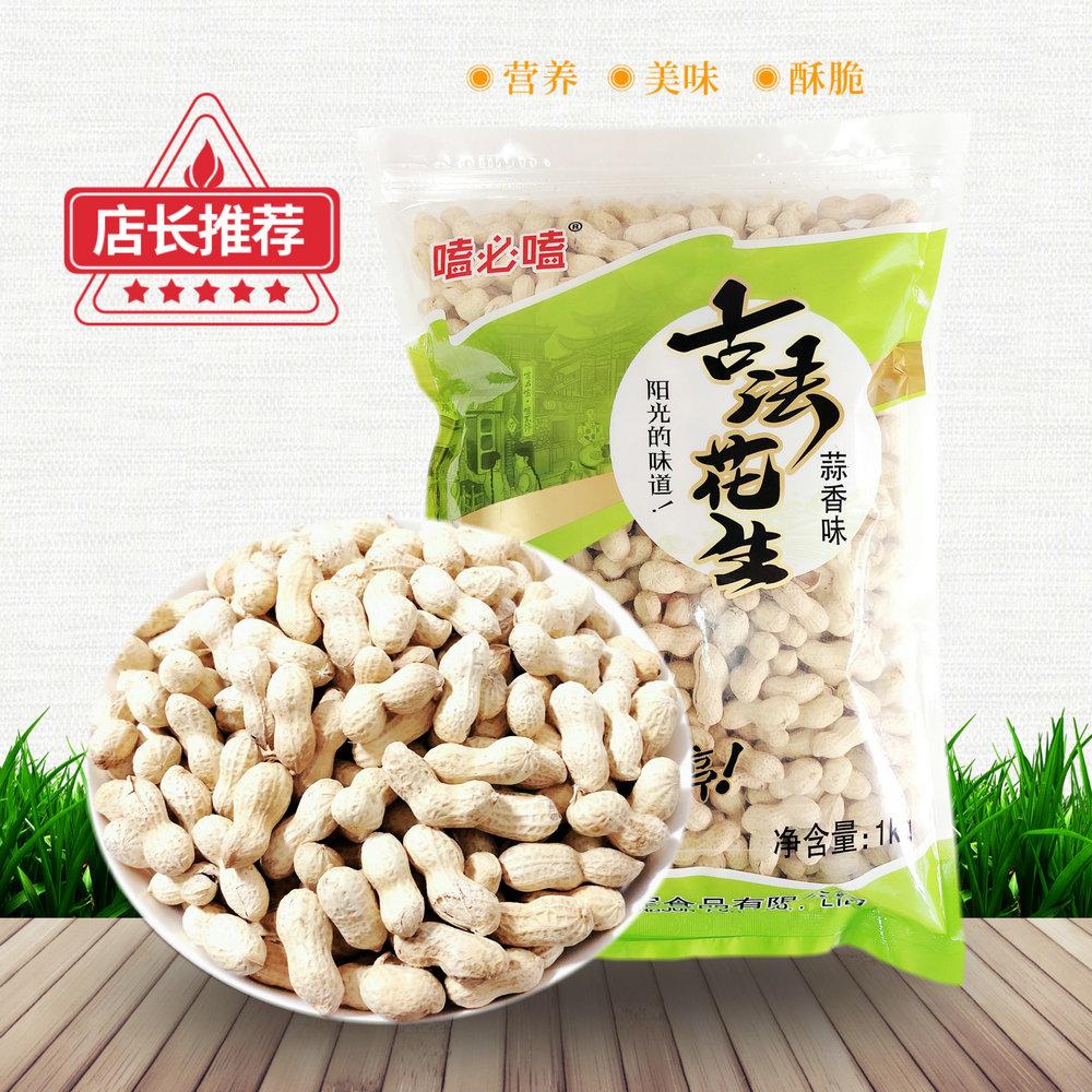 嗑必嗑—古法花生(蒜香味)(袋裝)1kg