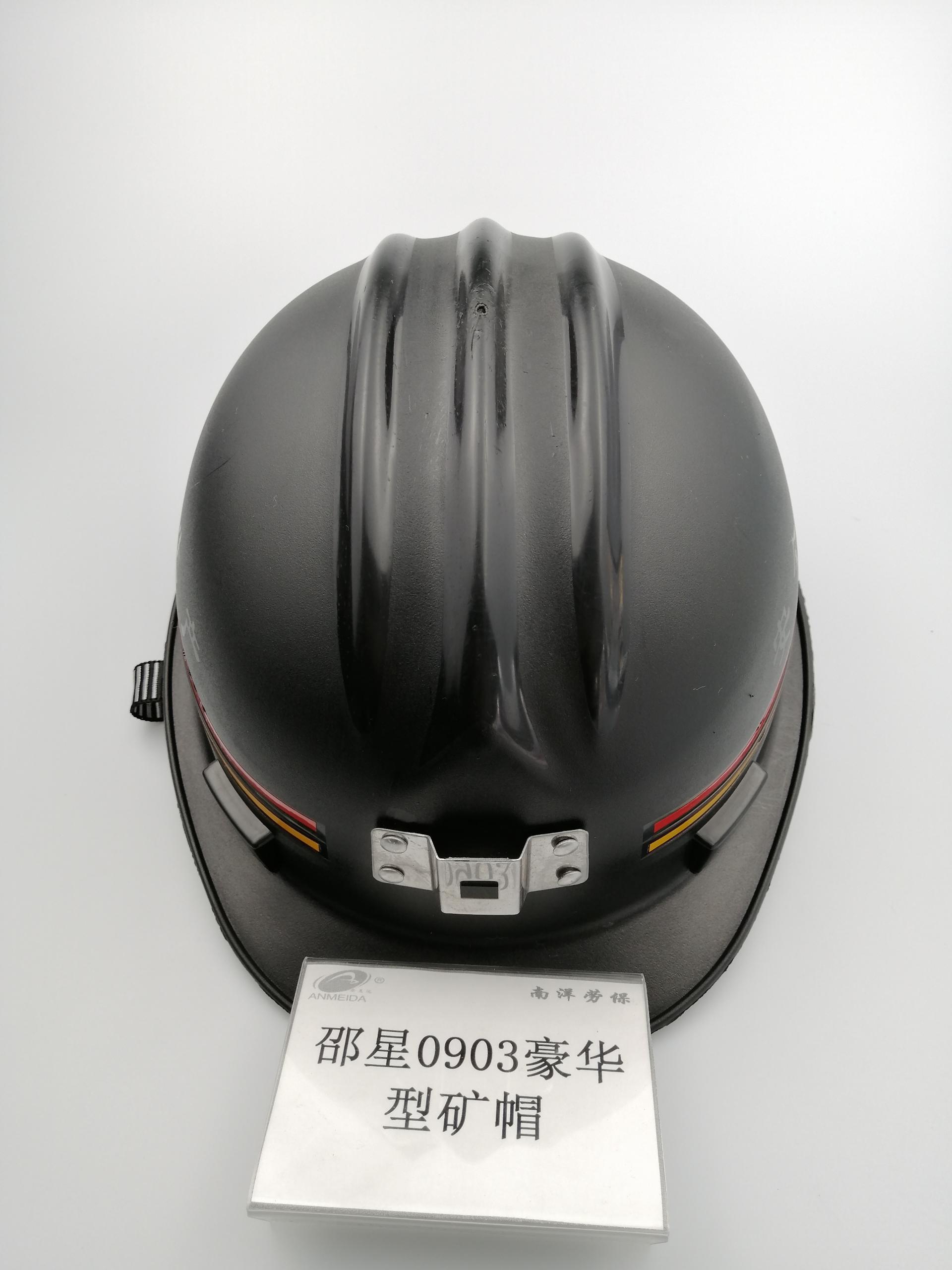 卲星0903豪华型矿帽