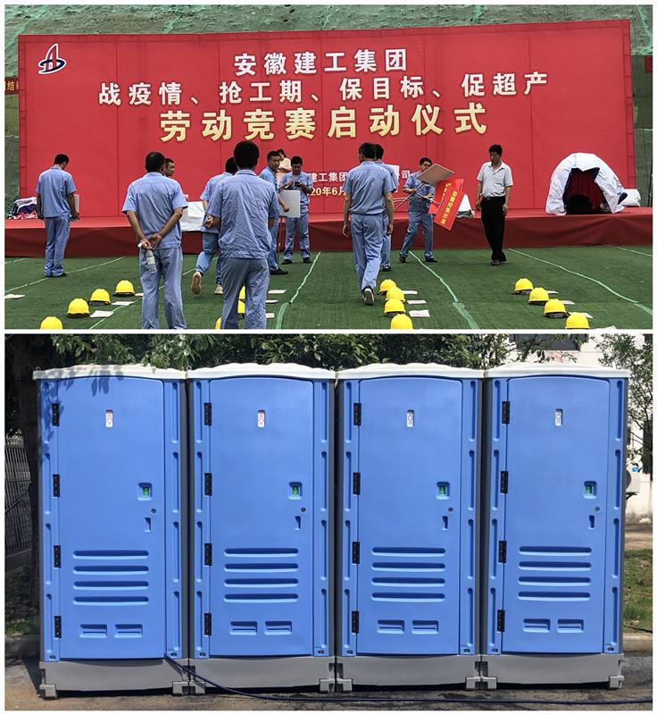 2020安徽建工集团安全月劳动竞赛