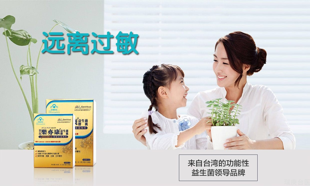 抗過敏益生菌 | 北京協和醫院主任認可改善過敏的作用