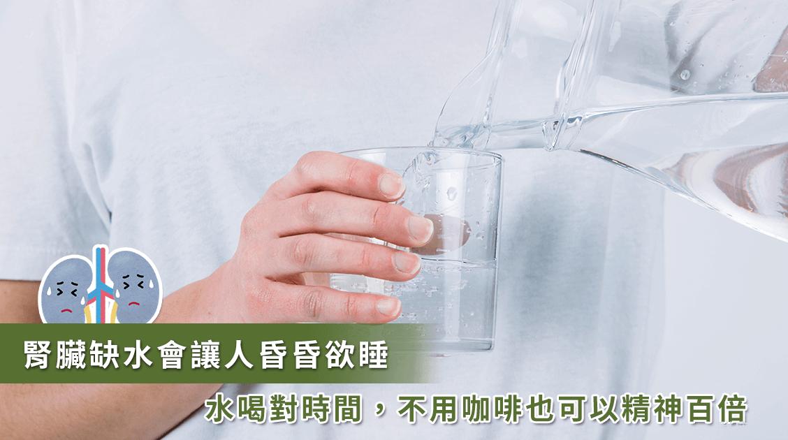 疲勞、沒力氣是腎臟老了!臺灣醫師:喝對2杯水保證精神百倍