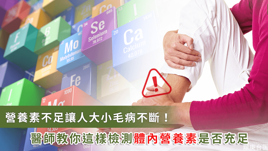 腳痛、水腫可能是缺乏維生素造成!臺灣醫師教你檢測體內營養素