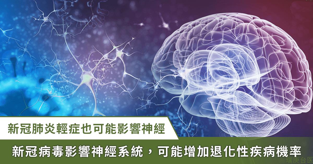COVID-19/新冠病毒影響神經系統造成后遺癥!醫師推測:可能增加退化性疾病
