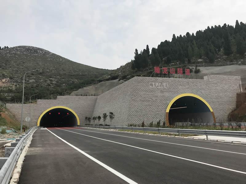蟠龙山隧道