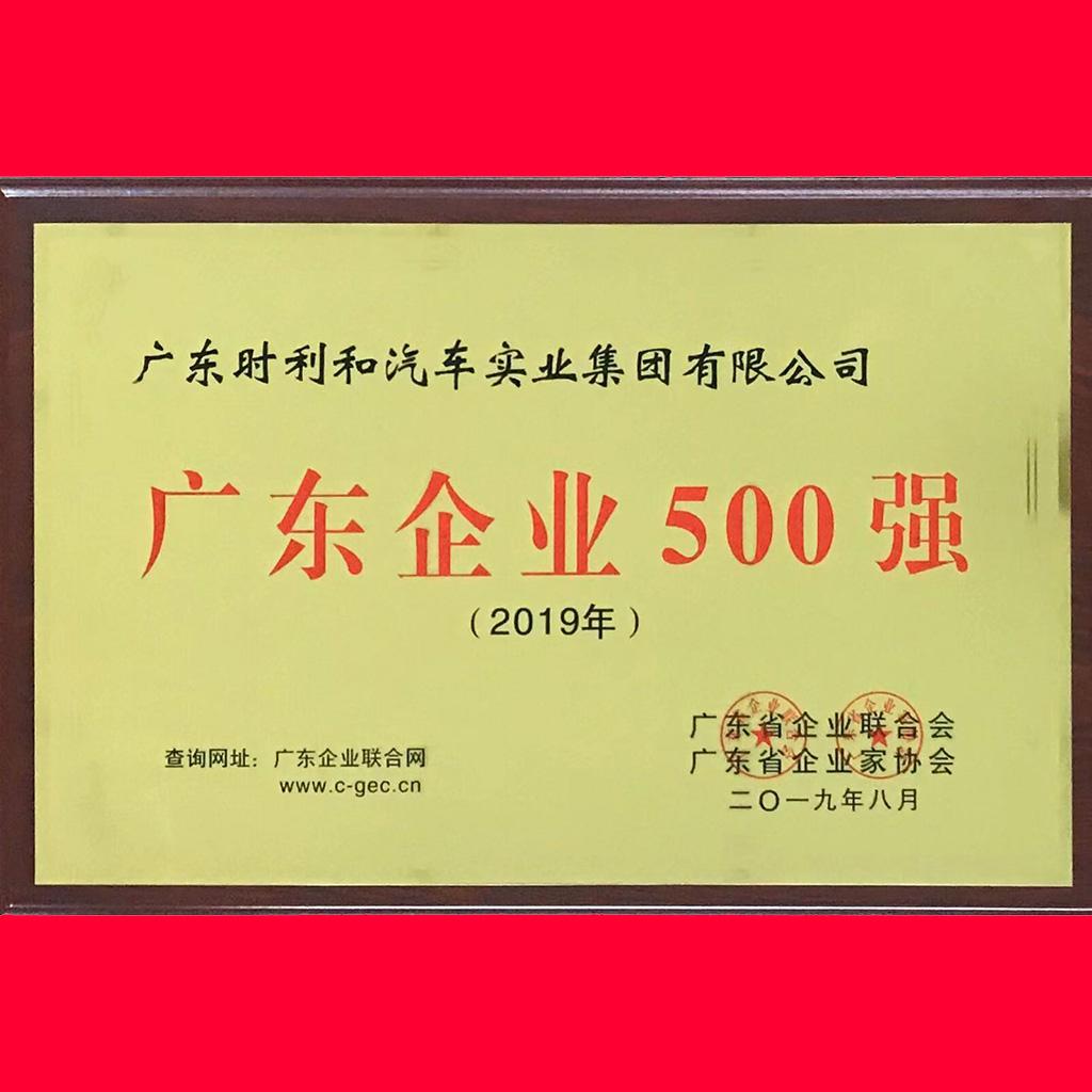 广东企业500强