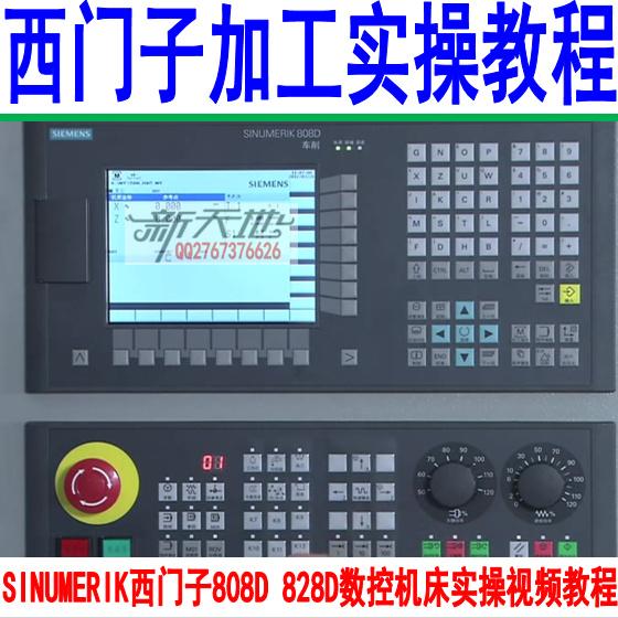 SINUMERIK西门子808D 828D数控机床实操视频教程